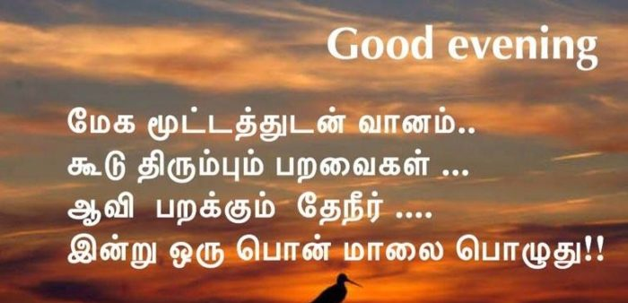 Good Evening Images in Tamil
