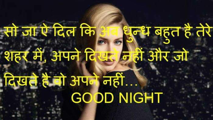 good night hindi images
